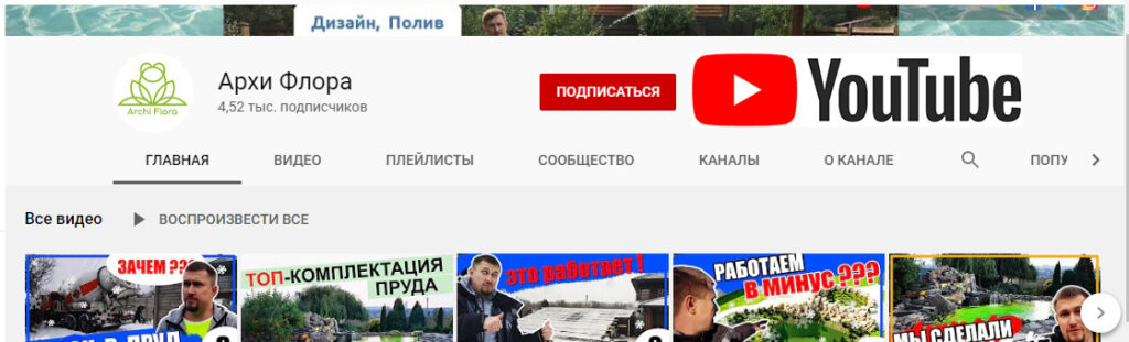 Ютуб канал YouTube ArchiFlora